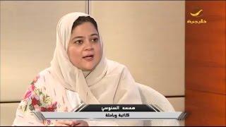إتجاهات 23 أكتوبر 2016 - لقاء خاص مع الكاتبة والباحثة همسه السلوسي