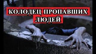 Страшная История - Колодец пропавших людей