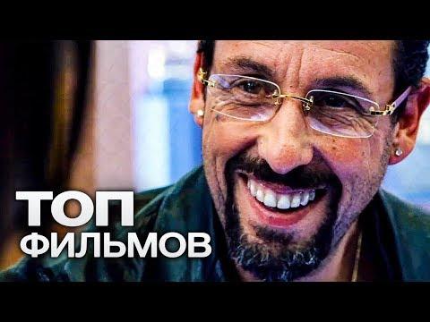 10 ФИЛЬМОВ С УЧАСТИЕМ АДАМА СЭНДЛЕРА!