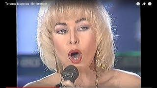 Татьяна Маркова - Вспоминай