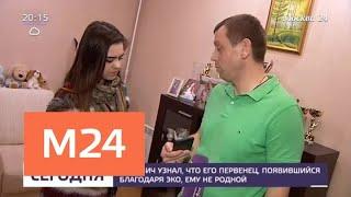 видео: Москвич узнал, что его первенец, появившийся благодаря ЭКО, ему не родной - Москва 24