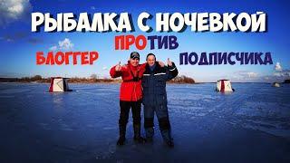 Рыбалка с ночевкой на Рузском водохранилище Блоггер против Подписчика