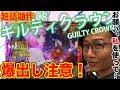 【CRギルティクラウン】日直島田の優等生台み〜つけた♪【新台最速実践】【ギルティク…