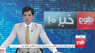 TOLOnews 10pm News 01 March 2016 /۱۳۹۴ خبرهای ۱۰ طلوع نیوز ۱۱ حوت