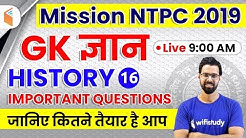 9:00 AM - Mission RRB NTPC 2019   GA by Bhunesh Sir   History Important Questions   Day #16