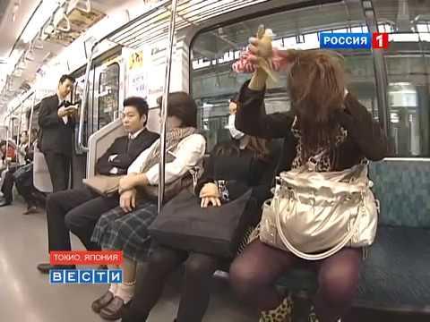 Сексуальная домогательство в метро