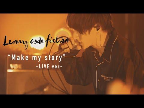 Lenny code fiction 『Make my story』(LIVE Ver. @2020.08.31 THEATER 02 限定配信LIVE「LAST」)