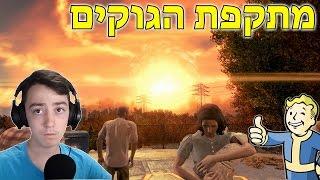 Fallout 4 - !בואו נשחק - מתקפת הגוקים