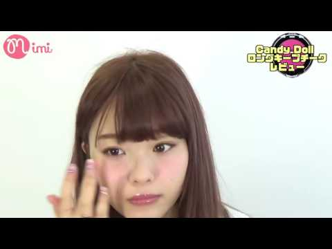 Candy Dollロングキープチーク レビューよしつぐれな編 How to makeup  ♡mimiTV♡