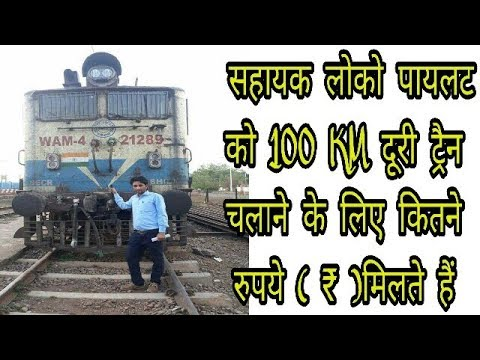 RRB ALP Salary. how much for per km while train working.