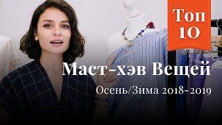 ТОП 10 MUST HAVE Вещей на Осень/Зиму 2018/2019: Что купить, Цвета, Фактуры, Советы!