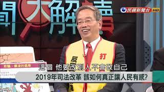【新聞大解讀】2019年新願景