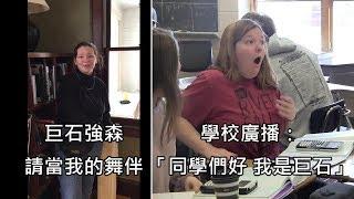 女高中生邀請巨石強森去畢業舞會,巨石用感心的驚喜回應 (中文字幕)