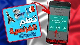 تعلم اللغة الفرنسية بسرعة و سهولة بطريقة مميزة مجانا مع هذا التطبيق الرائع