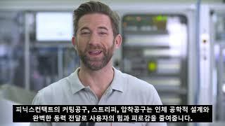 [한글자막] 현장 고객의 요구 사항을 만족시키는 확장형…