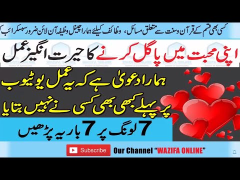 Apni Mohabbat Mein Pagal Or Dewana Karne Ka Khasoosi Amal - Wazifa Online Official