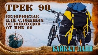 Велорюкзак для сложных походов ТРЕК 90 от ПИК-99. Обзор.
