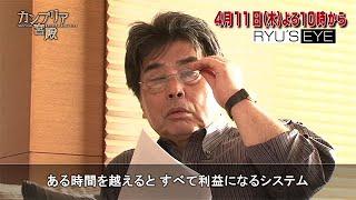 カンブリア宮殿 Ryu's Eye ( 倉庫の概念変えた異色経営者 )