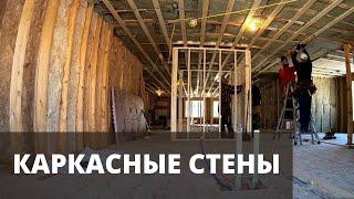 Каркасные стены. Строительство с дерева каркасника. Каркасное здание. Строительство в США