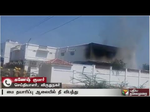 Fire mishap at ink manufacturing factory in Sivakasi - No casualties reported