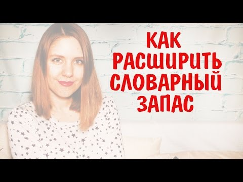 Как улучшить разговорную речь на русском и увеличить словарный запас