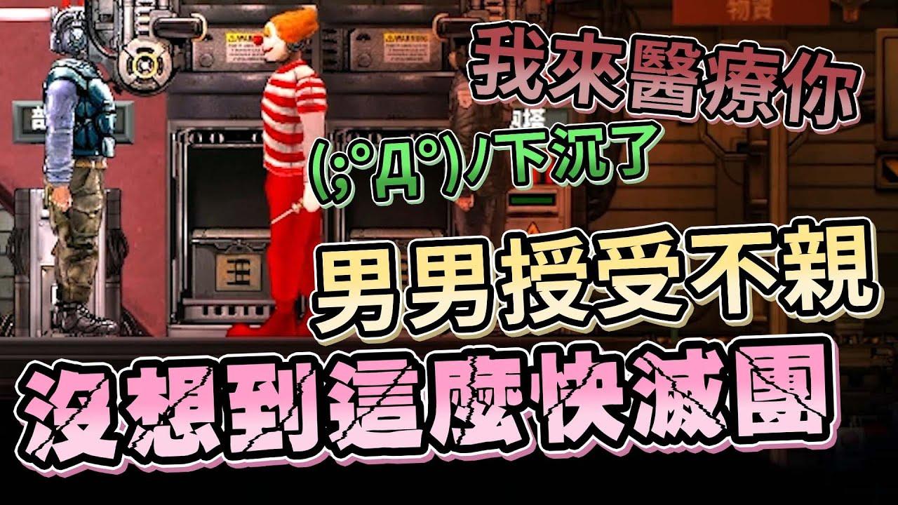 【嬌兔精華】Barotrauma 潛淵症 - 初航即出事 with 魯蛋、紀囧、奶哥 2021/10/11