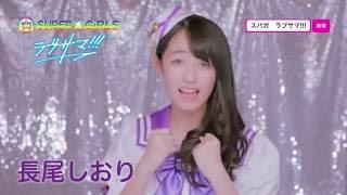 SUPER☆GiRLS / ラブサマ!!! (長尾しおりサビver.) 木戸口桜子 検索動画 25