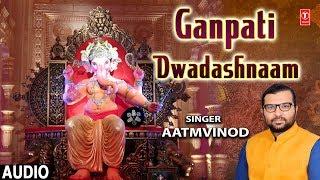 गणपति द्वादशं Ganpati Dwadasham I AATMVINOD I Ganesh Mantra I New Latest Full Audio Song