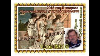 Урок - 10.  Америка и Вавилон
