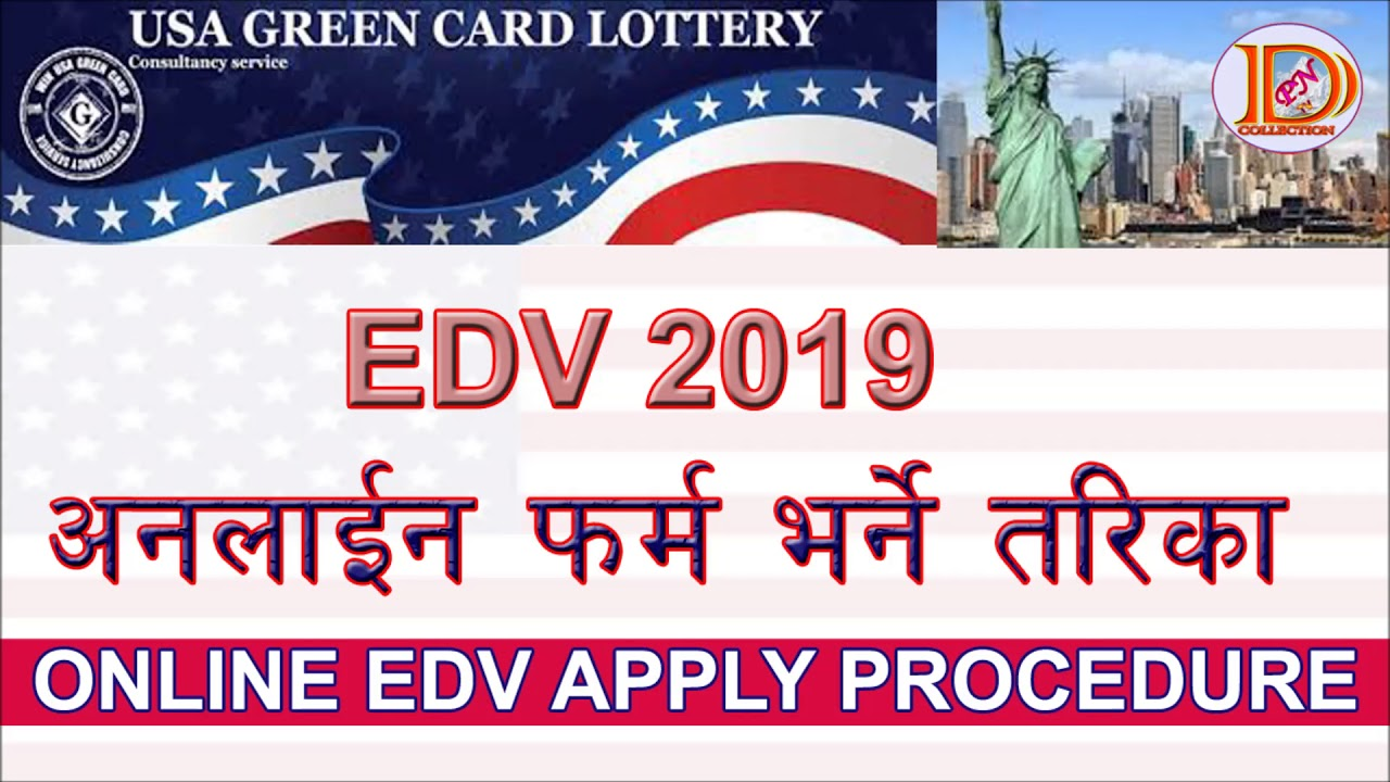 How to fill up form for EDV 2019 - YouTube