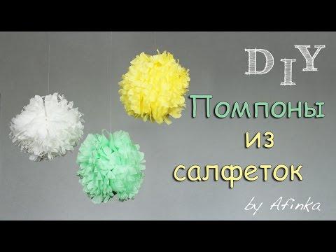 DIY Помпоны из салфеток / Декор комнаты СВОИМИ РУКАМИ / Мастер класс 🐞 Afinka