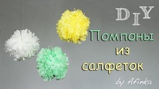 DIY Помпоны из салфеток / Декор комнаты СВОИМИ РУКАМИ / Мастер класс
