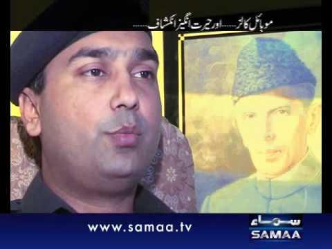 Khoji Feb 24, 2012 SAMAA TV 1/3