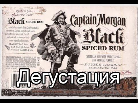 Captain Morgan Black Spiced / Rum Review / Обзор Рома #2