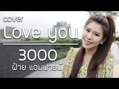 i-love-you-3000-stephanie-poetri-cover-by-ฝ้าย-แอมฟายน์-l-faiiamfine-official