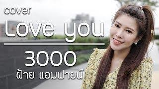 Download lagu I love you 3000 Stephanie Poetri Cover by ฝ้าย แอมฟายน์ l Faiiamfine Official