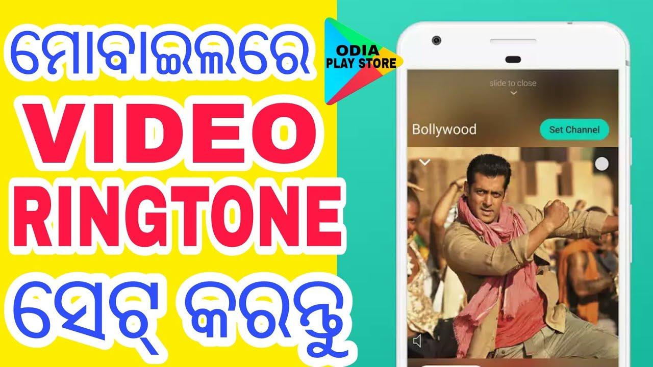 Ajab Sanju Ra Gajab Love (2019) Odia Movie All Ringtone