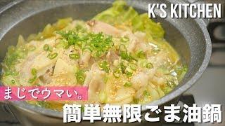 まじでウマい。ひとり分から簡単無限ごま油鍋の作り方!【K's kitchenのクドさん×かどや製油株式会社】 thumbnail