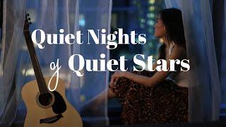 Quiet Nights of Quiet Stars (Corcovado) - Bossa Cover - quiet music