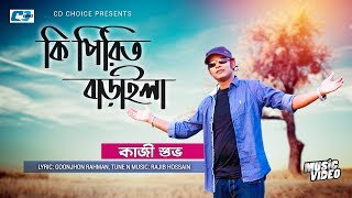 Ki Pirit Baraila – Kazi Shuvo Video Download