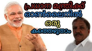 How to send a  Letter  to  the Honorable Prime Minister | Online | Direct | Malayalam