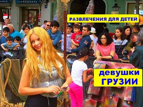 тбилиси знакомства деушкаи