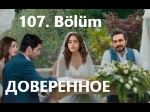 Фериха 107 серия озвучка русская озвучка