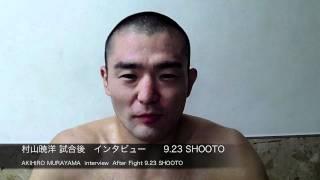 村山暁洋 9.23後楽園 試合後インタビュー