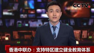 [中国新闻] 香港中联办:支持特区建立健全教育体系 | CCTV中文国际
