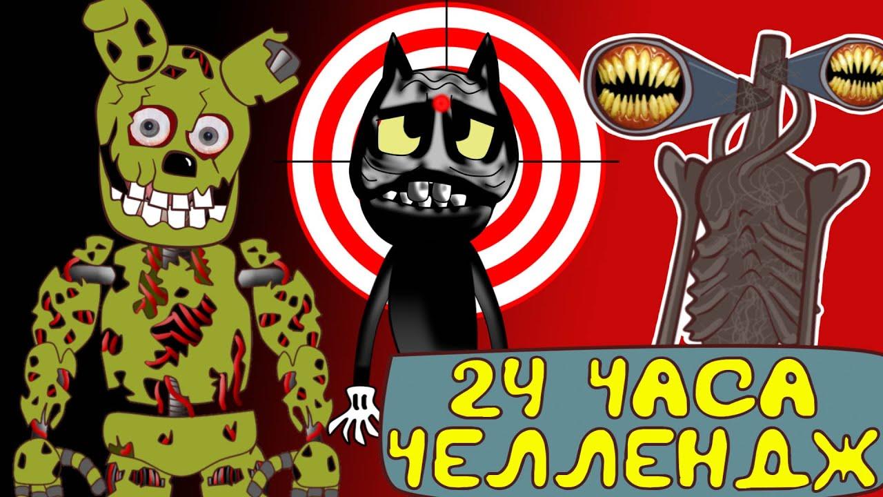 """24 Часа во FNAF Челлендж : Картун Кэт """" Cartoon Cat """" и Сиреноголовый """" Siren Head """""""