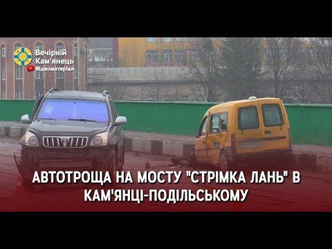 """Автотроща на мосту """"Стрімка лань"""" в Кам'янці-Подільському"""
