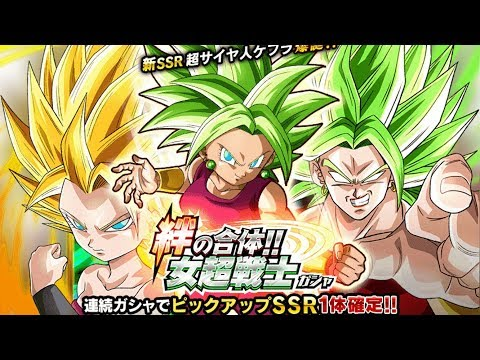 POTARA CATEGORY!!! Kefla GSSR Summoning Event! Dragon Ball Z Dokkan Battle