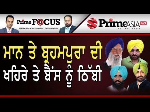 Prime Focus 🔴(LIVE) 416 Parmvir Baath & Gurpreet Sandhawalia