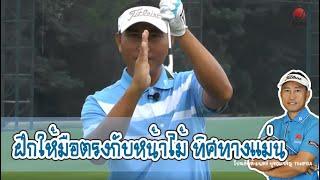 iSwing Golf School vdo#52 Grip relate to Club face  วิธีการจับกริพให้สัมพันธ์กับหน้าไม้